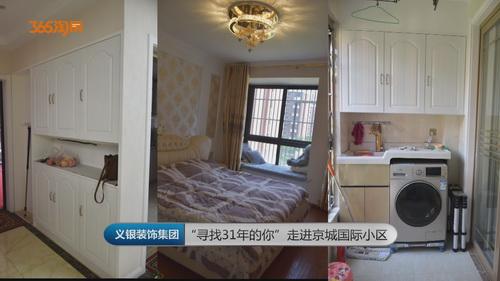 """义银装饰集团31周年老客户回访系列―― """"寻找31年的你""""走进京城国际小区"""