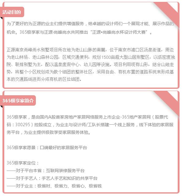 【十万元重金征集】365极享家&正源・尚峰尚水杯设计师大赛启动