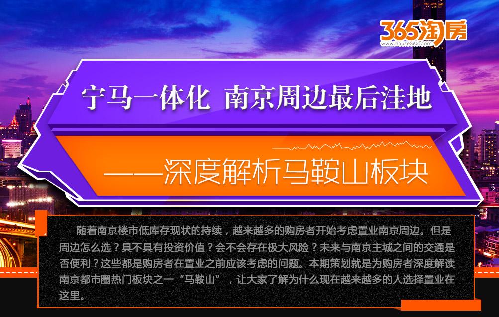 【专题】宁马一体化,南京周边最后洼地