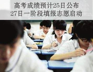 高考成绩预计25日公布