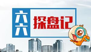 六六淘房:实探新郑龙湖高性价比楼盘