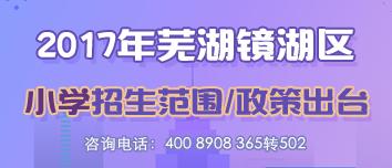 2017镜湖区23所小学招生范围划定