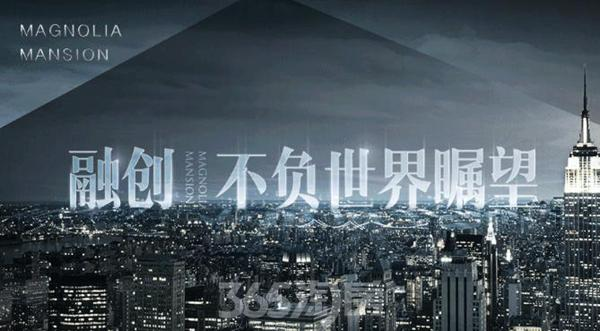 融创中国上海区域芜湖玉兰公馆案名发布会圆满落幕