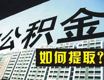 7月1日起12类人可提取住房公积金