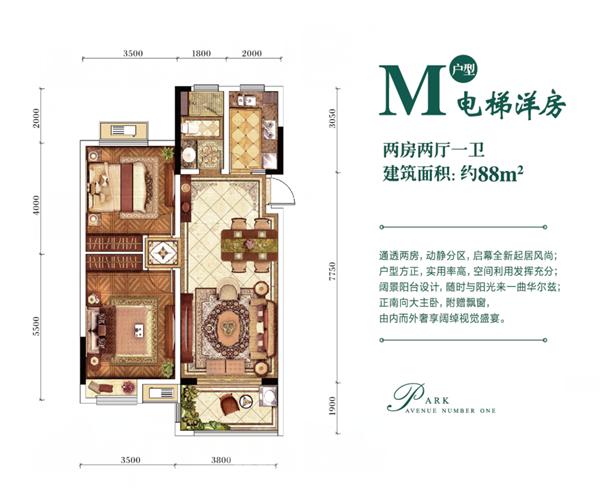 芜湖伟星城房屋结构图