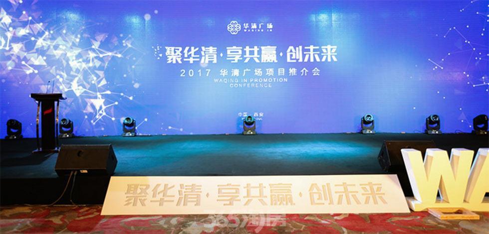 高清|聚华清享共赢创未来 华清广场项目推介会盛大举行
