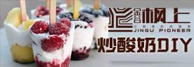 7月1日金谷枫上炒酸奶DIY 用清凉铺开夏日温情!