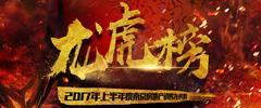 2017上半年龙虎榜揭晓!