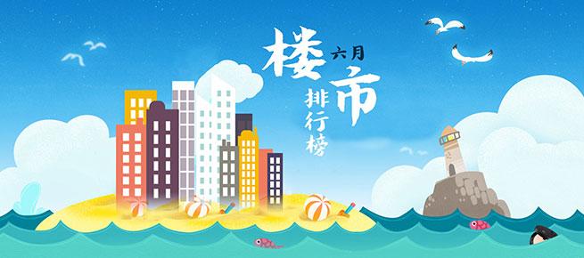 6月份郑州楼市销售排行榜