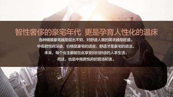 丹阳中南・君悦府项目解读