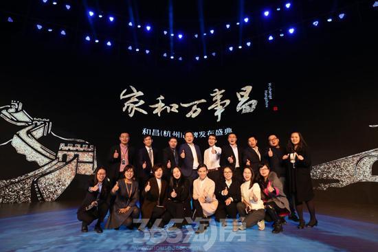 和昌杭州2016年品牌发布会现场