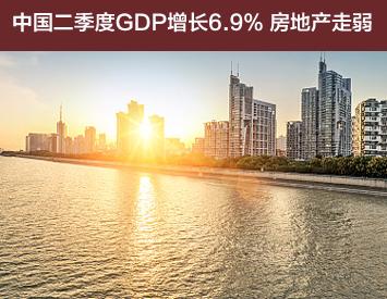 中国二季度GDP增长6.9%