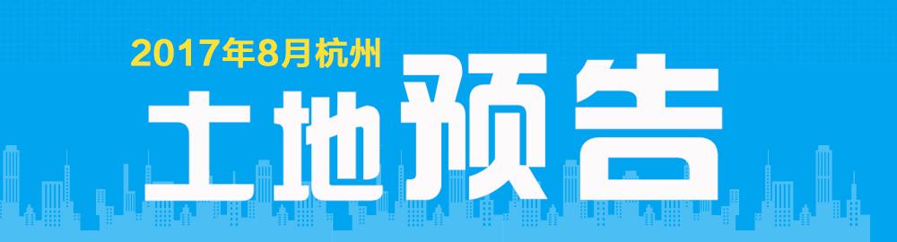 预告:8月杭城将出让18宗地块 其中涉宅用地13宗占比7成