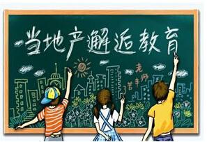 广州租房也能入学!被炒到天价的新乡学区房值得买吗?
