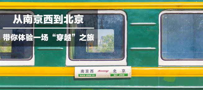 """光影石城305:从南京西到北京的""""穿越""""之旅"""