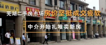 芜湖二手房市场房价坚挺成交疲软