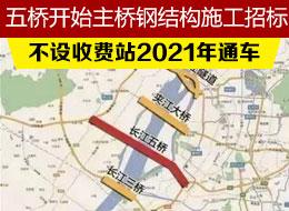 长江五桥新进展