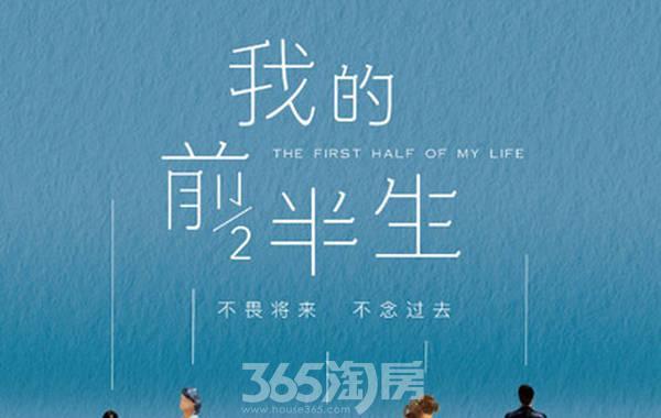 《我的前半生》 365淘房 资讯中心