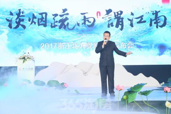 2017浙江北大资源品牌发布会现场