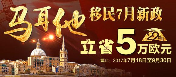 马耳他移民新政5大变革!立省39万的秘籍