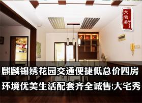 麒麟锦绣花园交通便捷低总价四房 环境优美生活配套齐全诚售|大宅秀
