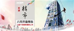 芜湖楼市8月份开盘预告出炉