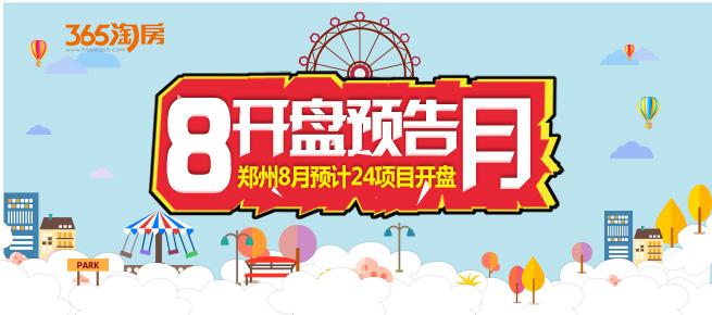 2017年8月郑州楼市开盘预告