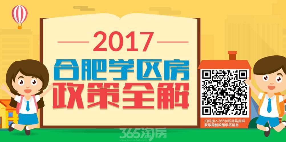2017学区划分政策详解