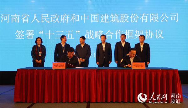 2016年12月,中国建筑与河南省人民政府签订1000亿元战略合作框架协议