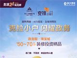 恒大水晶国际广场:50-70㎡装修投资精品 欲购从速