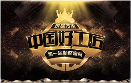 乐居万家成功举办第一届中国好工匠颁奖盛典