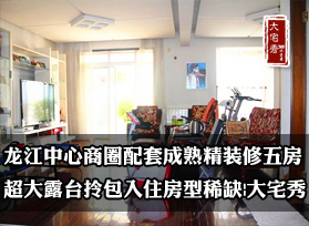 龙江中心商圈配套成熟精装修五房 超大露台拎包入住房型稀缺|大宅秀