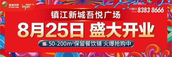 镇江新城吾悦广场8月6日万人招聘会倒计时