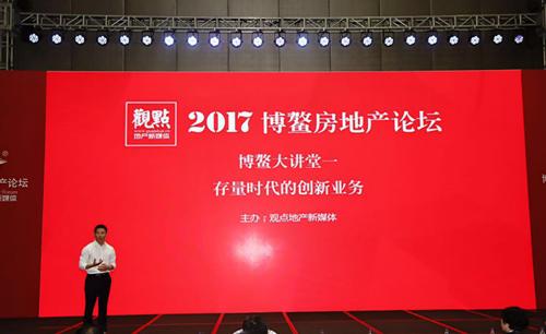 博鳌大讲堂杨现领:数据透视租赁市场新机遇