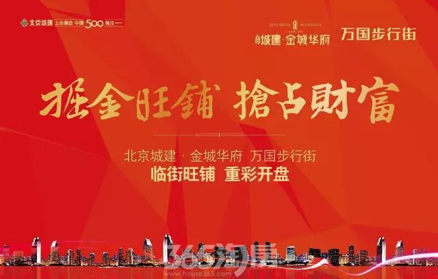 (北京城建・万国步行街 滁州365淘房 资讯中心)