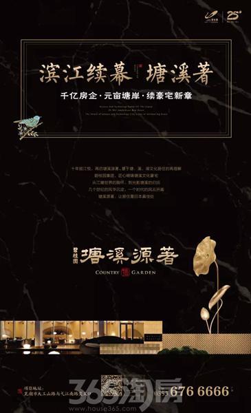 碧桂园・塘溪源著三大展点(银泰城、万达广场、柏庄时代广场)即将馥美绽放