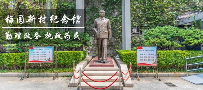 光影石城308:勤理政务 执政为民