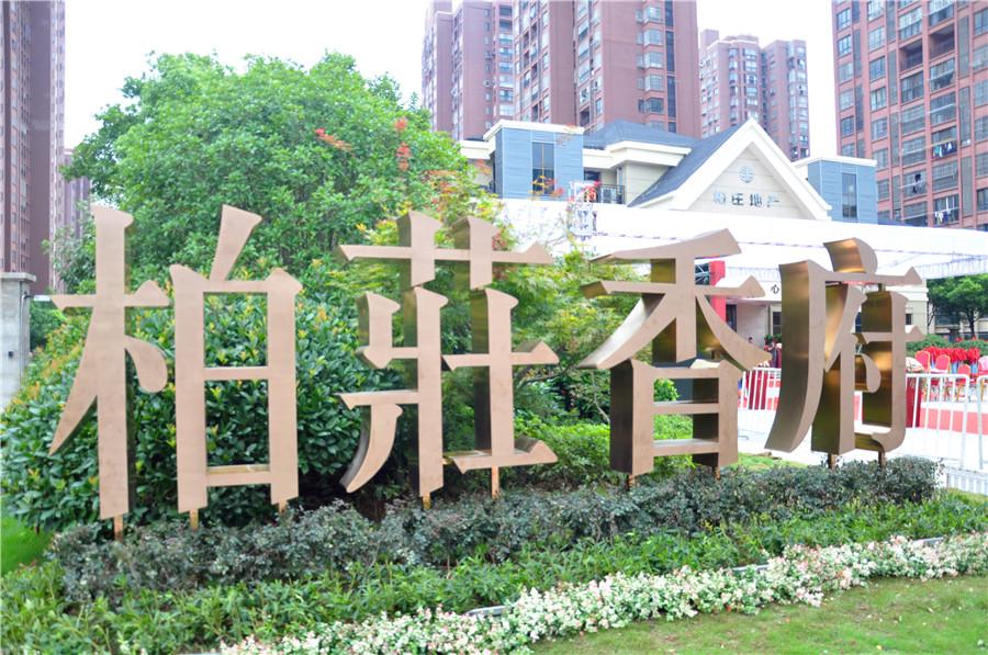 高清:飘香誉府 全城共赏 「柏庄香府」营销中心盛大开放