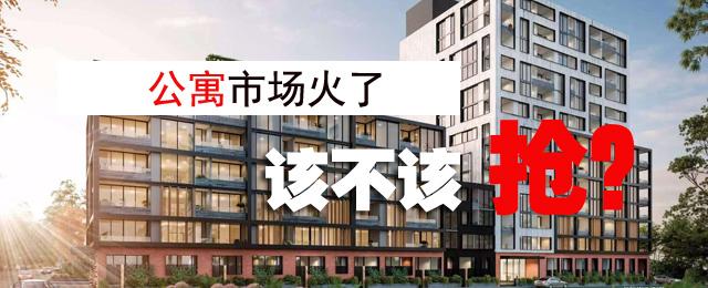 南京公寓市场火了该不该抢?这些信息揭秘背后真相!