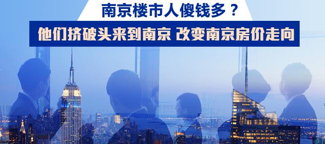 人傻钱多?他们挤破头来到南京 改变了南京房价走向