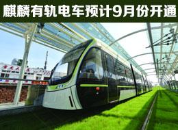 麒麟有轨电车预计9月开通