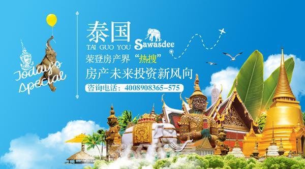 你还在做泰国旅游攻略?别人已经在泰国买房了!