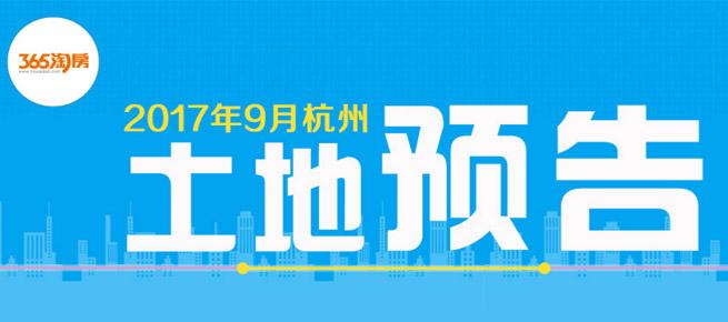 """土地预告:9月杭州土地市场供应加大 已有27宗土地""""待嫁"""""""