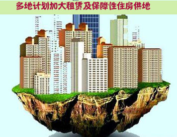 多地计划加大租赁及保障性住房供地
