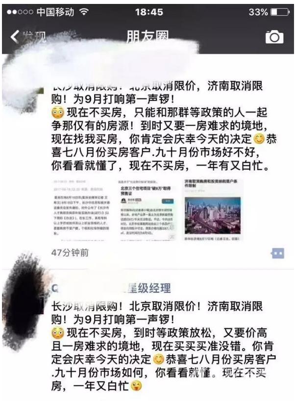 辟谣!长沙、济南取消限购?中介谣言不能信