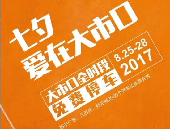 苏宁广场牵头大市口联盟商圈 今年七夕爱在大市口