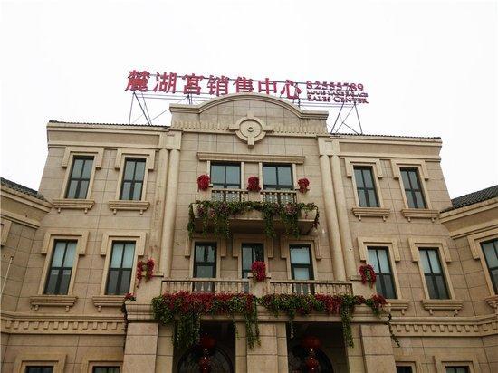 麓湖宫精工花园华宅耀世开盘 劲销1.75亿