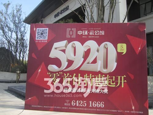 中环云公馆宣传图