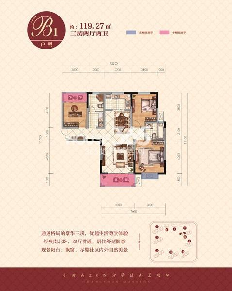 黄山府邸B1户型 三室二厅一卫119.27㎡