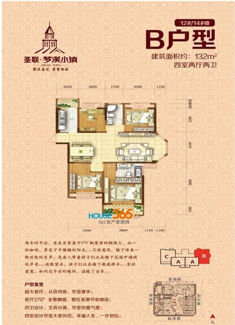 圣联梦溪小镇12#14#楼B户型图